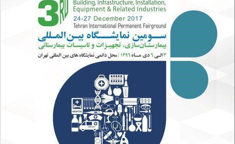 سومین دوره نمایشگاه بین المللی تجهیزات و تاسیسات بیمارستانی تهران 1396